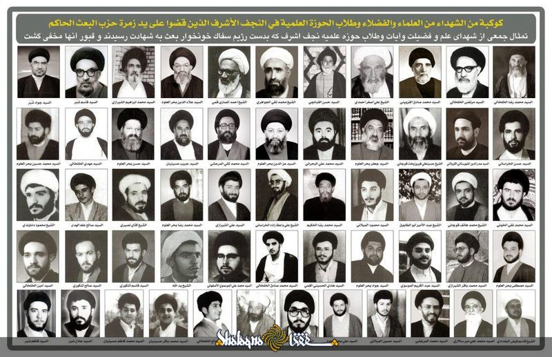 تعدادى از شهداى مفقود الاثر حوزه علمیه نجف أشرف