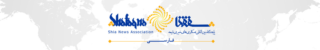 Shafaqna | Shia News Association