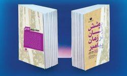 کتاب «پوشش زنان در زمان پیامبر(ص)» نقد می شود