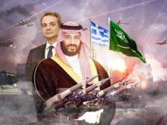 یونان و عربستان