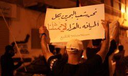 اعتراضات بحرینیها در سالروز امضای توافق سازش